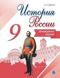 Контурные карты по истории России 9 класс Тороп Просвещение