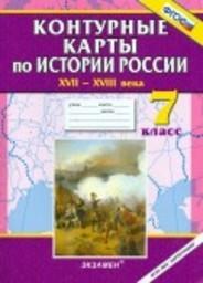 Контурные карты по истории России XVII-XVIII века 7 класс Павлова Экзамен