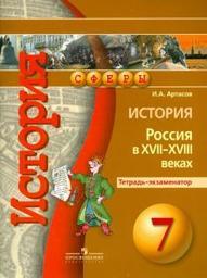 Тетрадь-экзаменатор по истории России 7 класс Артасов Просвещение