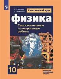 Самостоятельные и контрольные работы по физике 10 класс Ерюткин Просвещение