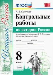 Контрольные работы по истории России 8 класс Соловьёв. К учебнику Торкунова Экзамен