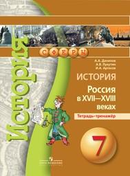 Тетрадь-тренажер по истории России 7 класс Данилов, Лукутин Просвещение