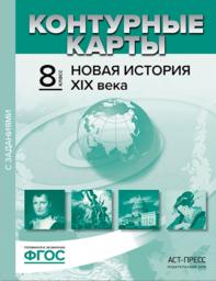 Контурные карты по Новой истории 8 класс Колпаков АСТ-ПРЕСС