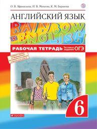Рабочая тетрадь по английскому 6 класс. Rainbow English 6: Activity Book Афанасьева, Михеева, Баранова Дрофа