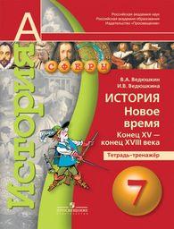 Тетрадь-тренажер по истории Нового времени 7 класс Ведюшкин Просвещение