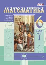 Математика 6 класс. Часть 1, 2. ФГОС Виленкин, Жохов Мнемозина