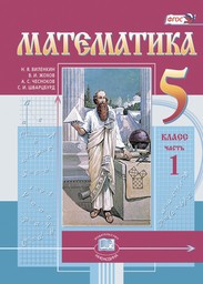 Математика 5 класс. Часть 1, 2. ФГОС Виленкин, Жохов Мнемозина