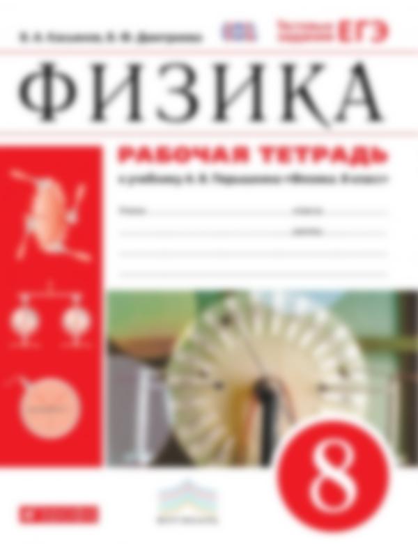 Рабочая тетрадь по физике 8 класс. ФГОС Касьянов, Дмитриева Дрофа