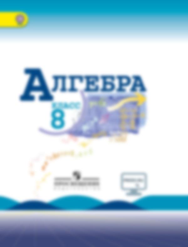 Алгебра 8 класс. ФГОС Макарычев, Миндюк, Нешков Просвещение