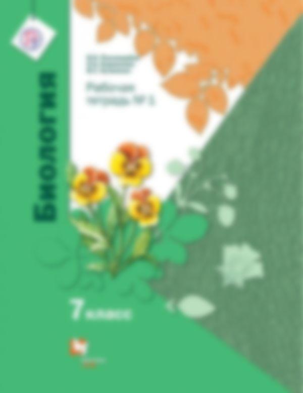 Рабочая тетрадь по биологии 7 класс. Часть 1, 2. ФГОС Пономарева, Корнилова, Кучменко Вентана-Граф