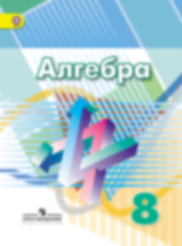 Алгебра 8 класс. ФГОС Дорофеев, Суворова Просвещение