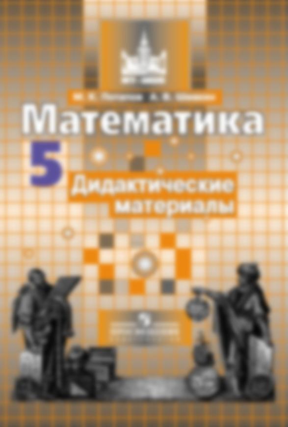 Дидактические материалы по математике 5 класс Потапов, Шевкин Просвещение