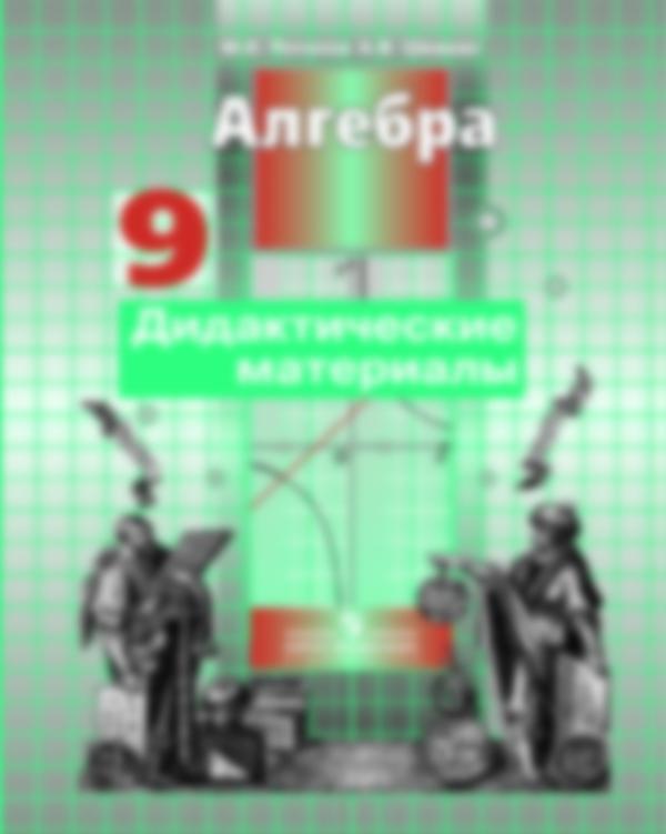 Дидактические материалы по алгебре 9 класс Потапов, Шевкин Просвещение