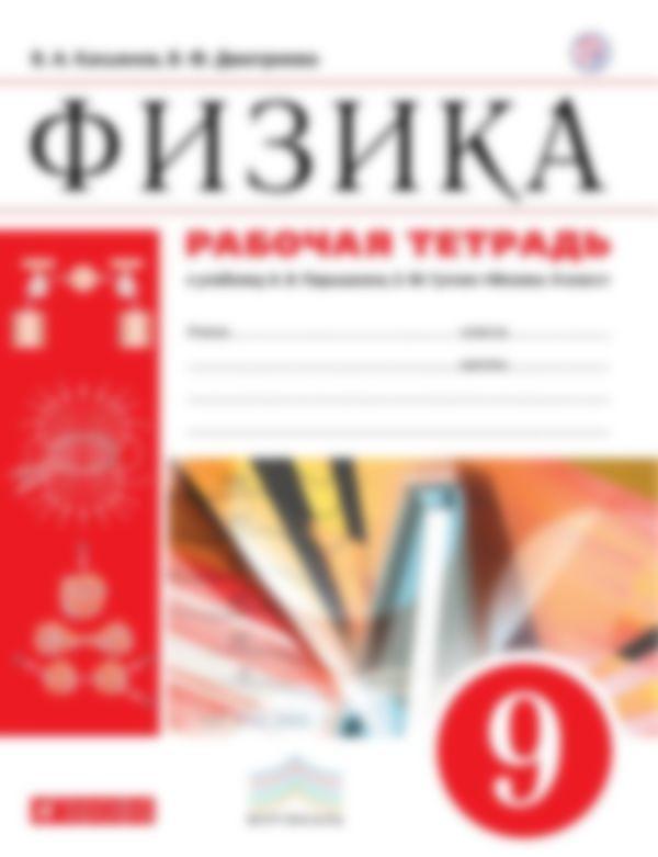 Рабочая тетрадь по физике 9 класс Касьянов, Дмитриева Дрофа