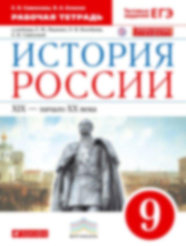 Рабочая тетрадь по истории России 9 класс Симонова, Клоков Дрофа