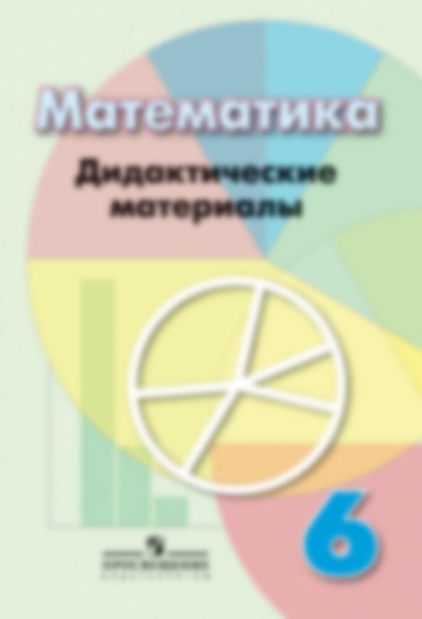 Дидактические материалы по математике 6 класс Кузнецова, Минаева Просвещение
